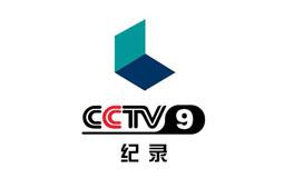 2018年CCTV-9记录频道广告刊例价格