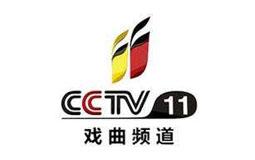 2018年CCTV-11戏曲频道 广告刊例价格