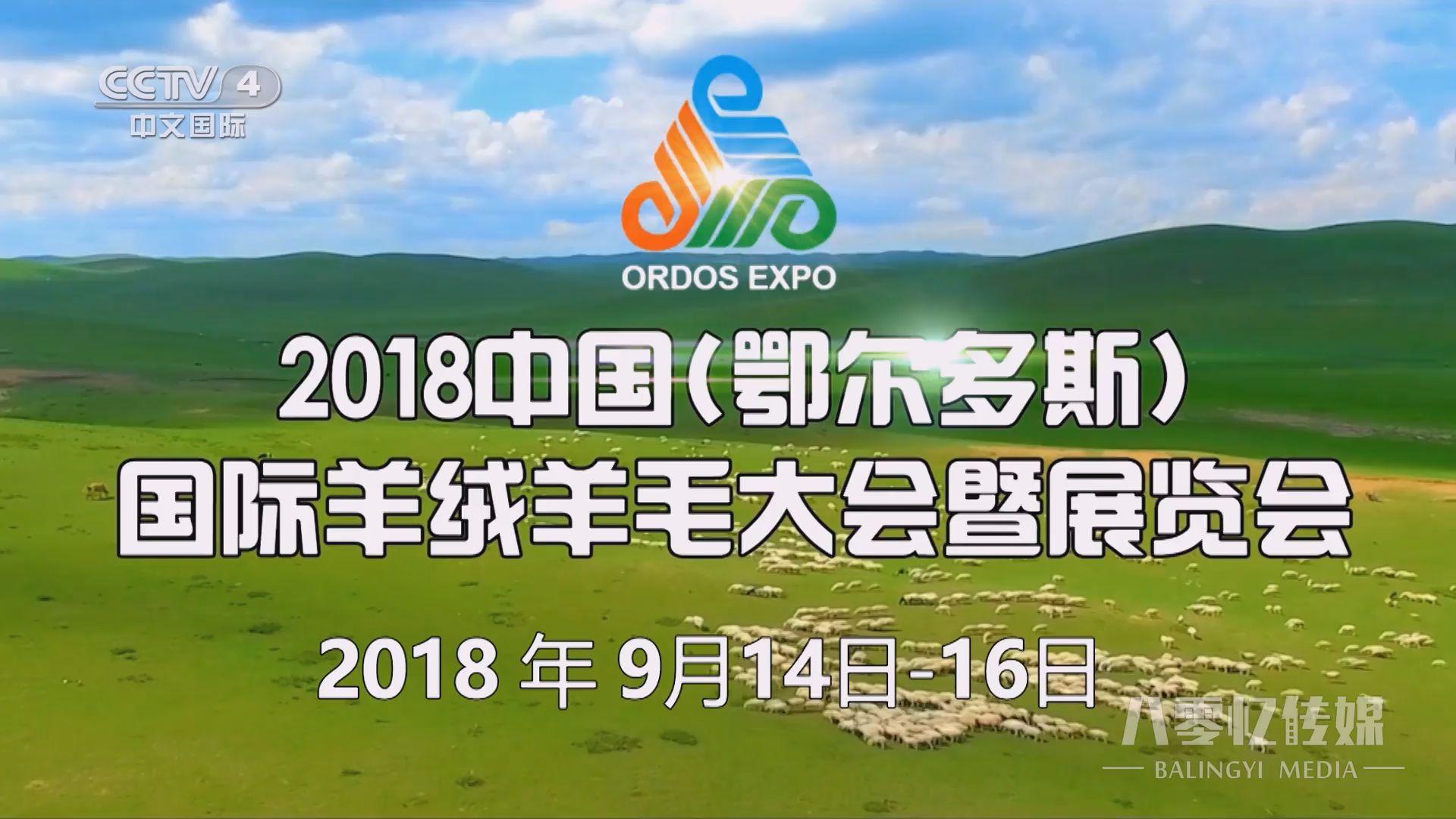 <b>2018鄂尔多斯国际羊绒羊毛展览会</b>