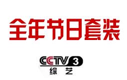 2019年CCTV-3全年节日套装广告