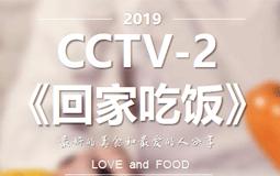 2019年CCTV-2《回家吃饭》栏目广告
