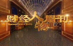 2019年CCTV-2《财经人物周刊》栏目广告