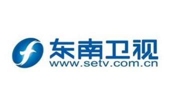 2019年东南卫视 全天时段广告刊例价格