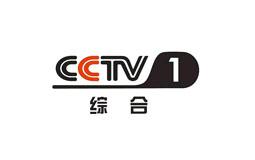 2019年中央电视台CCTV-1全天时段广告价格