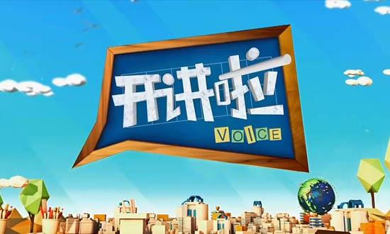 2019 年 CCTV-1《开讲啦》独家冠名广告方案