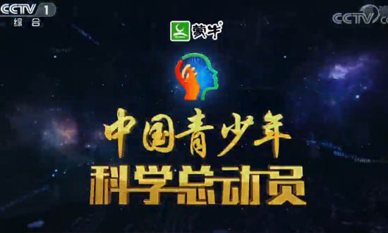 2019CCTV-1、10《中国青少年科学总动员》冠名广告