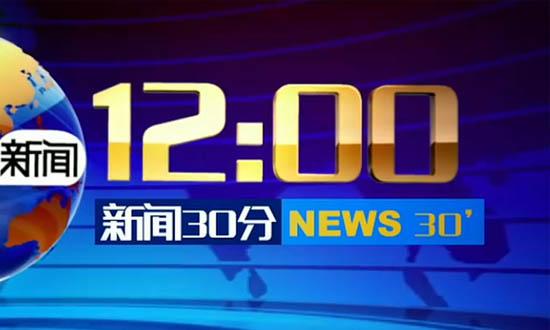 2019年CCTV-1、新闻《新闻30分》独家特别呈现广告