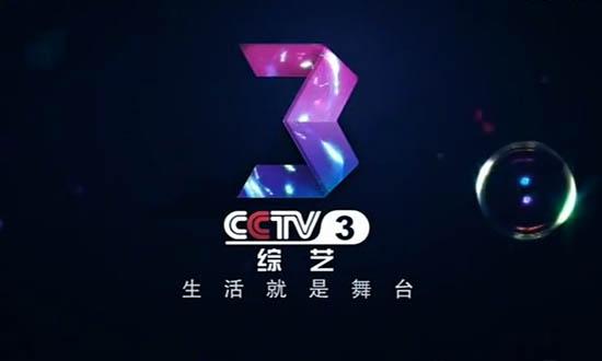 2019年CCTV-3综艺频道主持人服装赞助广告
