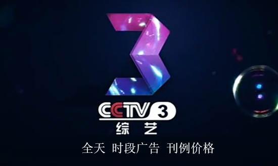 2019年CCTV-3全天时段广告刊例价格