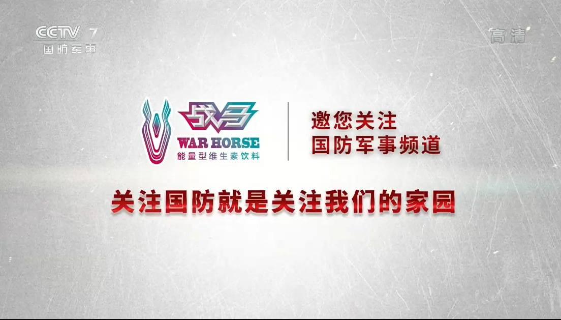 2020年CCTV-7频道合作特项_共同关注