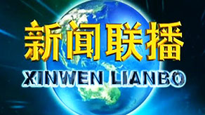 2021年CCTV-1《新闻联播》前 时段广告