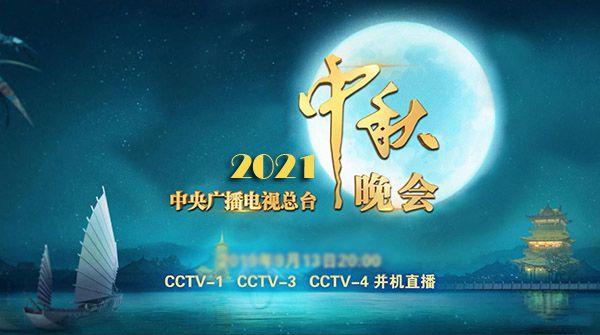 2021 年中央广播电视总台中秋晚会行业合作伙伴