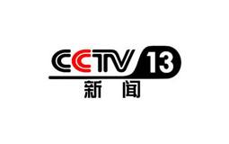 2021年CCTV-13全天时段广告刊例价格