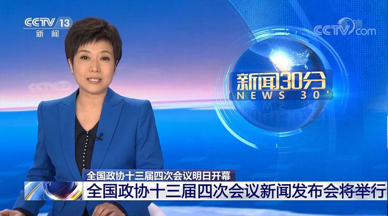2021年CCTV-13《新闻30分》前资源刊例