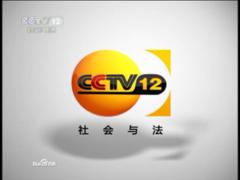 CCTV-12《普法栏目剧特约播映》栏目介绍及广告价