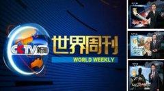 CCTV-13《世界周刊》栏目介绍及广告价格