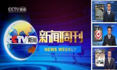 CCTV-13《新闻周刊》栏目介绍及广告价格