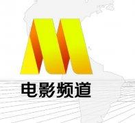 CCTV-6电影频道介绍及广告价格