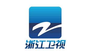 2018年浙江卫视刊例价格表