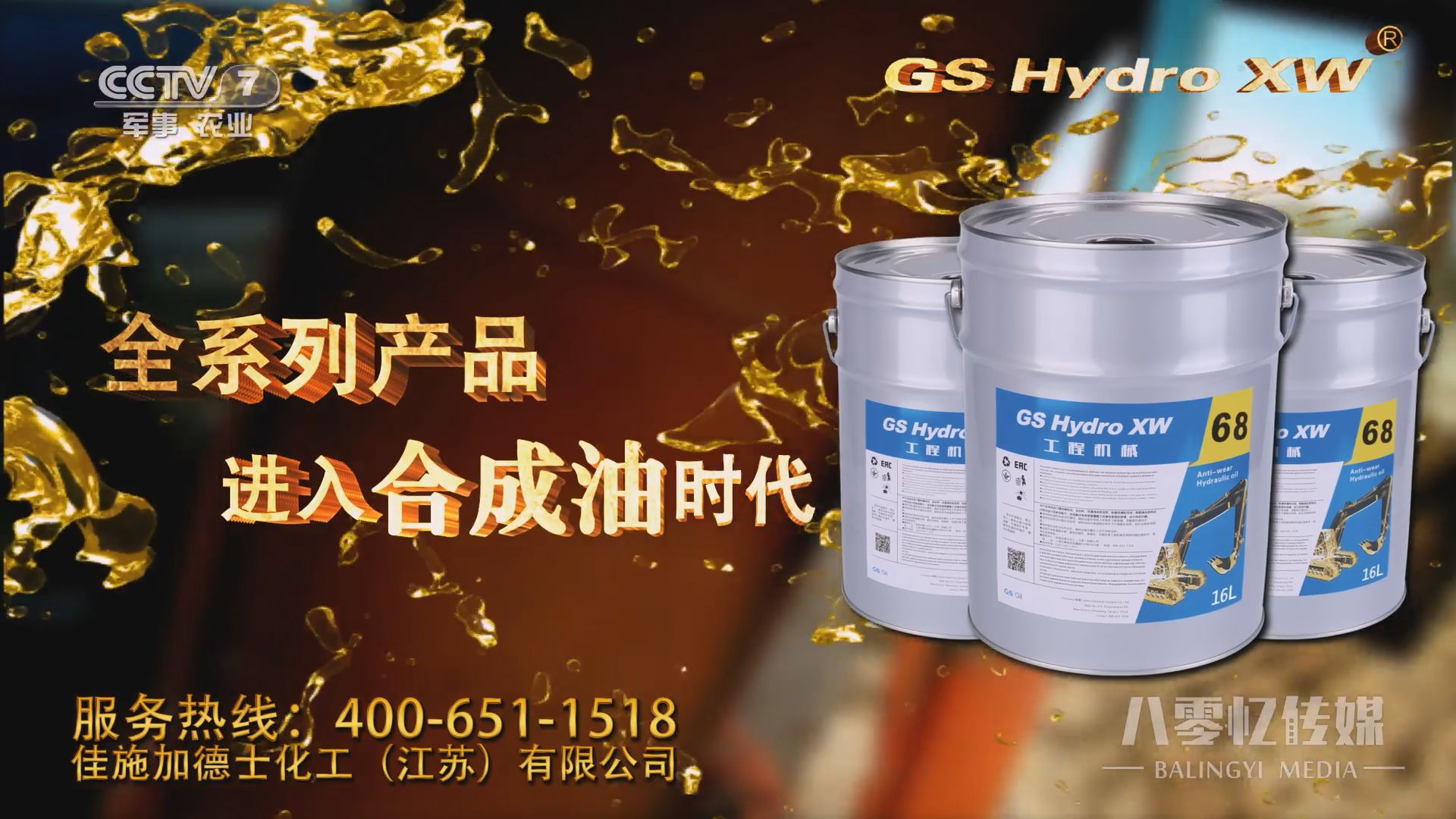 GS工程机械专用油 表现更出众