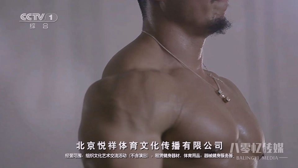亚洲形体健身 ——北京悦祥体育文化公司