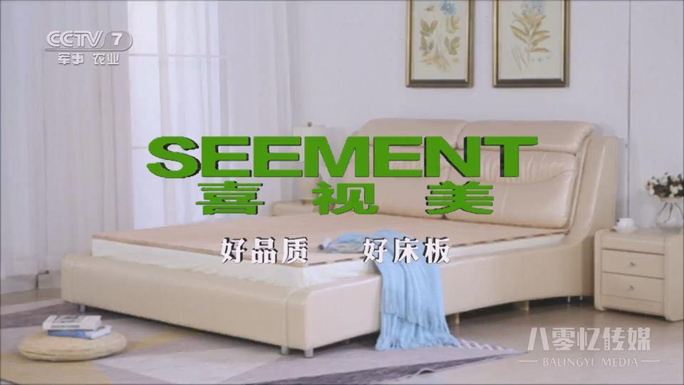 好品质 好床板——喜视美实木床板