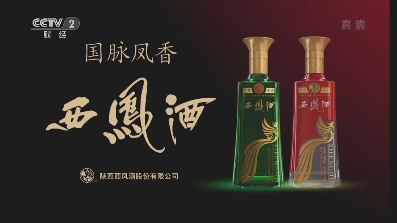 西凤酒_10S