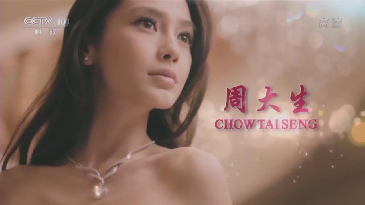 周大生珠宝-为爱而生_10S