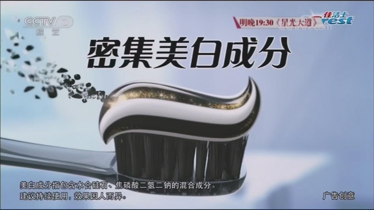佳洁士牙膏--3D炫白微米炭_15S