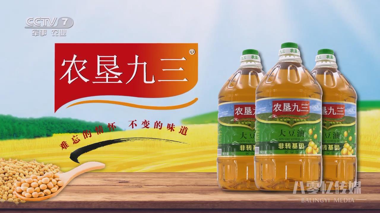 """农垦九三大豆油 5"""""""