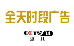 2019年CCTV-14少儿频道全天时段广告价格