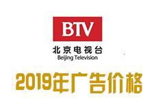 2019年北京卫视全天时段广告价格