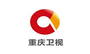 2019年重庆卫视 全天时段广告刊例价格