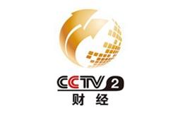 2019年中央电视台CCTV-2广告刊例价格