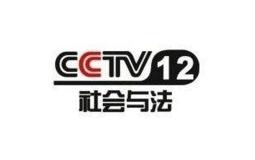 2019年中央电视台CCTV-12 广告价格