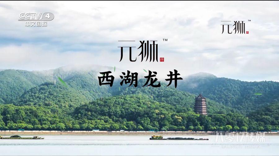 恪守本源 匠心传承——元狮西湖龙井_10S