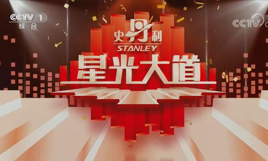 2019 年 CCTV-1《星光大道》年度年赛中插套广告