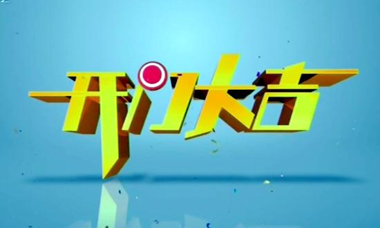 2019年CCTV-3《开门大吉》独家冠名广告