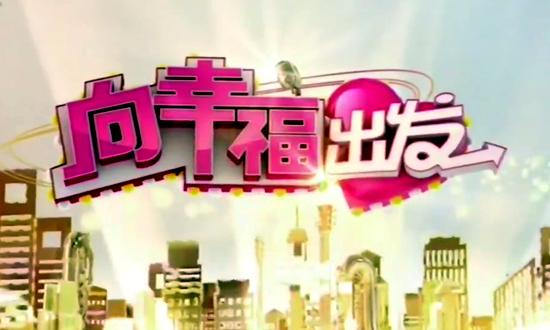 2019年CCTV-3《向幸福出发》特约播映广告