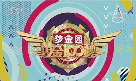 2019年CCTV-3《黄金100秒》指定产品广告