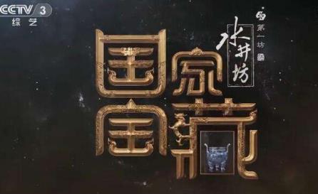 2019年CCTV-3《国家宝藏》指定产品广告