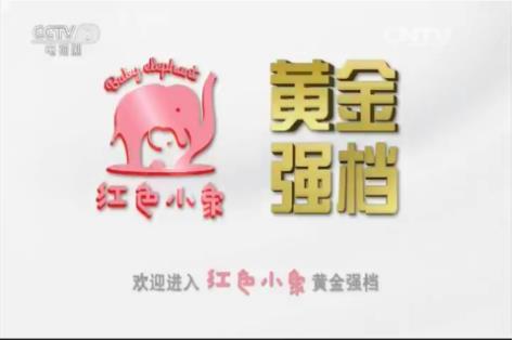 2019年CCTV-8《黄金强档》下集预告冠名广告