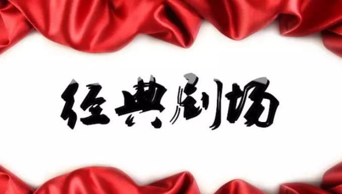 2019年CCTV-8《经典剧场》特约播映广告