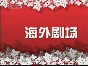 2019年CCTV-8《海外剧场》独家冠名广告