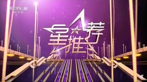 2019年CCTV-8《星推荐》独家冠名广告