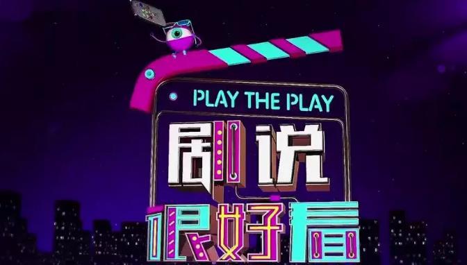 2019年CCTV-8《剧说很好看》独家冠名广告