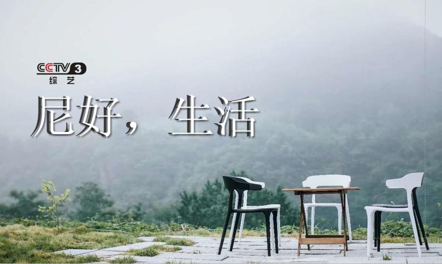 2019年CCTV-3《尼好生活》广告产品-特别呈现