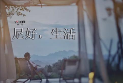 2019年CCTV-3《尼好生活》广告产品-甄选品牌