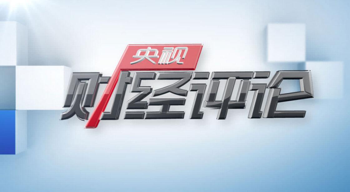 2019年CCTV-2《央视财经评论》栏目广告价格