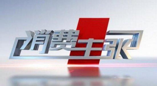 2019年CCTV-2《消费主张》栏目广告价格